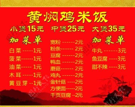 黄焖鸡米饭加菜单图片