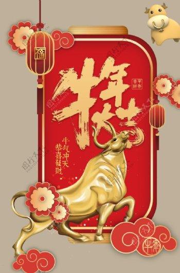 春节牛年大吉金牛灯笼春节元素图片