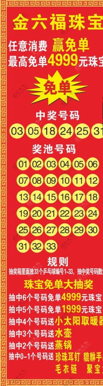 珠宝中奖球活动展板广告图片