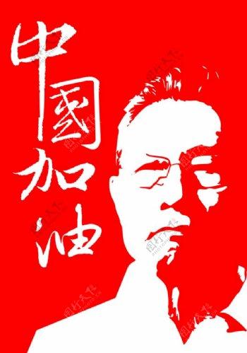 钟南山院士剪纸图片